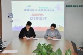 Newdun动态丨牛盾网络与绿鲸科技签署战略合作协议