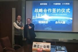 牛盾网络、小斗科技与都邦保险签署全面战略合作协议