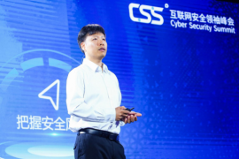 2018互联网安全领袖峰会全球网络安全十大议题发布