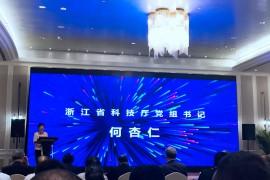 牛盾网络受邀出席2018海峡两岸(浙台)科技创新合作对接活动