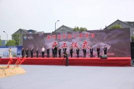 牛盾网络受邀出席衢州海创园二期项目开工仪式