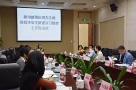 牛盾网络与浙江科技学院开展校企合作