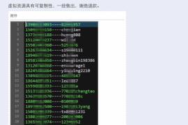 陌陌账号被曝泄露3000万用户账号密码,里面有你吗?